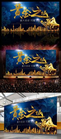 黄金之城房地产户外广告海报设计