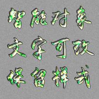 精美图案纹理psd文字样式