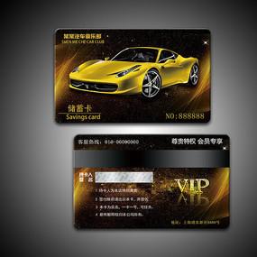 精品汽车VIP会员卡