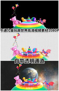 卡通童话世界玩具生日礼物视频