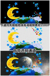 卡通月亮姐姐彩虹星星地球视频