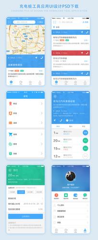蓝色地图工具应用手机APPUI设计 PSD