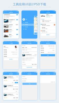 蓝色简洁扁平化汽车工具APPUI首页列表