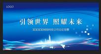 蓝色科技企业会议展板背景