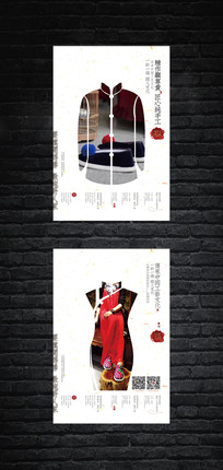老北京布鞋宣传海报