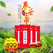 绿色清新淘宝茶叶主图