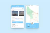 旅行计划表界面设计