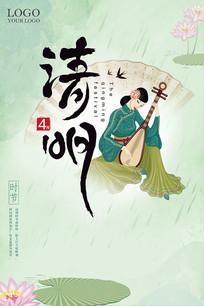 中国风清新清明宣传海报