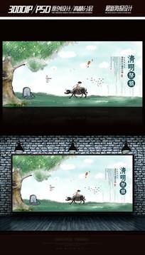 清明节系列海报
