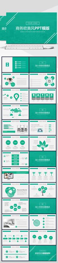 企业工作总结计划商业计划PPT