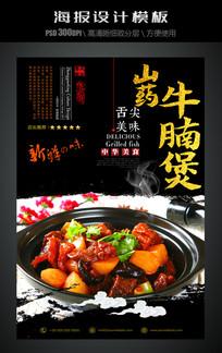 山药牛腩煲美食海报