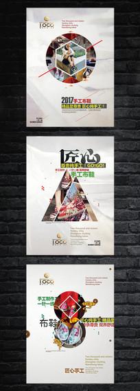 手工布鞋宣传海报设计