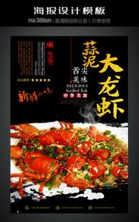 蒜泥大龙虾美食海报