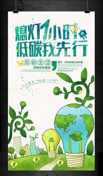 熄灯一小时绿色环保主题宣传海报