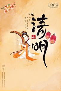 中国风创意清明海报