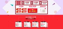 中国风电商店铺装修PSD分层模板 PSD