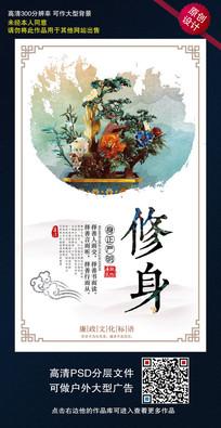 中国风廉政文化挂画标语