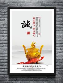 中国风廉政文化宣传栏展板