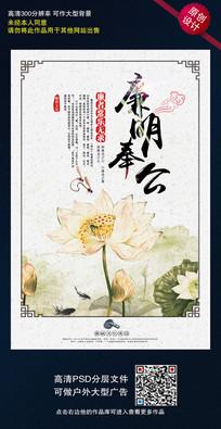 中国风廉政文化展板之廉明奉公