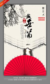 中国风盛世江南宣传海报