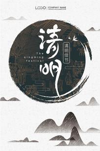 中国水墨清明节创意海报