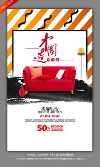 中国造大气家具沙发展览海报设计