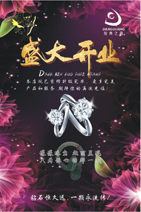珠宝钻石海报设计