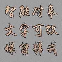 棕色磨砂纹理psd文字样式