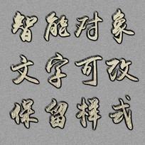 尊贵磨砂psd文字样式