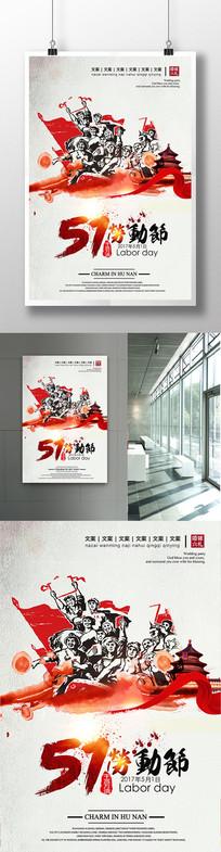 51促销海报设计模板 PSD