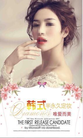 半永久韩式美容海报 PSD