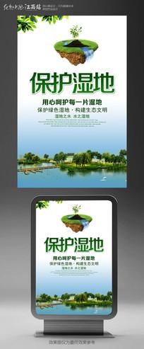 保护湿地公益海报