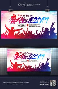 奔跑吧2017炫彩励志海报设计素材
