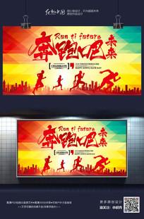 奔跑吧未来创意炫彩励志海报设计