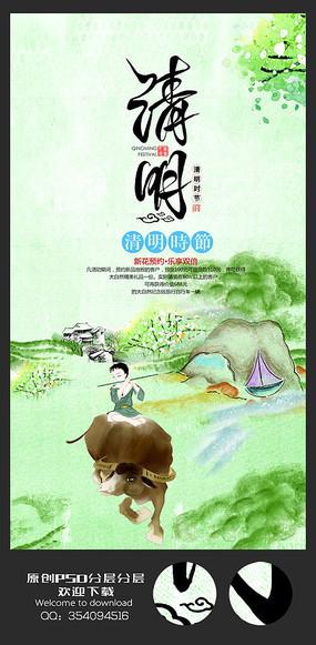 创意插画中国风清明节日海报