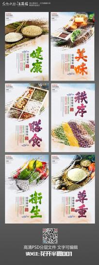 创意大气食堂标语海报设计