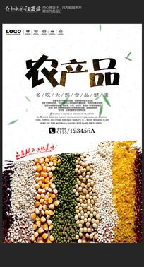 创意农产品海报设计