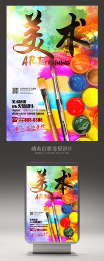 创意色彩美术画画培训海报设计