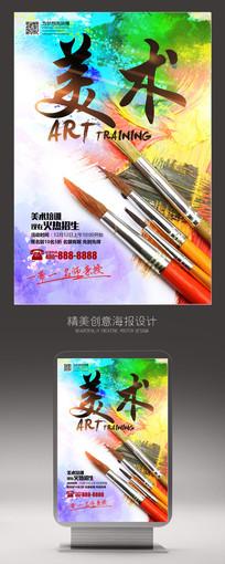 创意色彩美术画画培训宣传海报