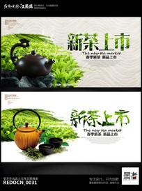 创意新茶上市宣传海报设计