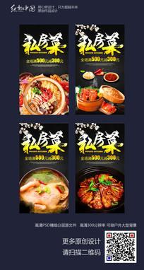 创意中国风私房菜四联幅美食餐饮海报