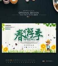 春季旅游手绘宣传