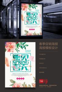 春季唯美春天促销海报