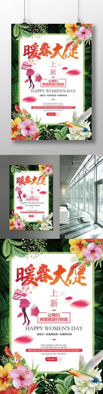 淡彩手绘清新唯美春暖花开服装促销宣传海报