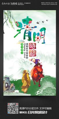 大气中国风清明节宣传海报