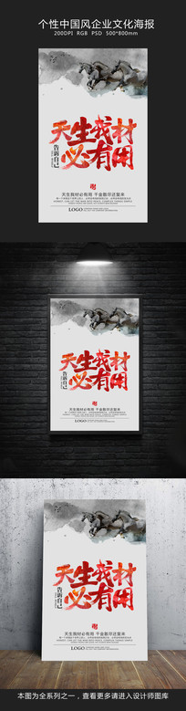 大气中国风水墨书法企业文化海报