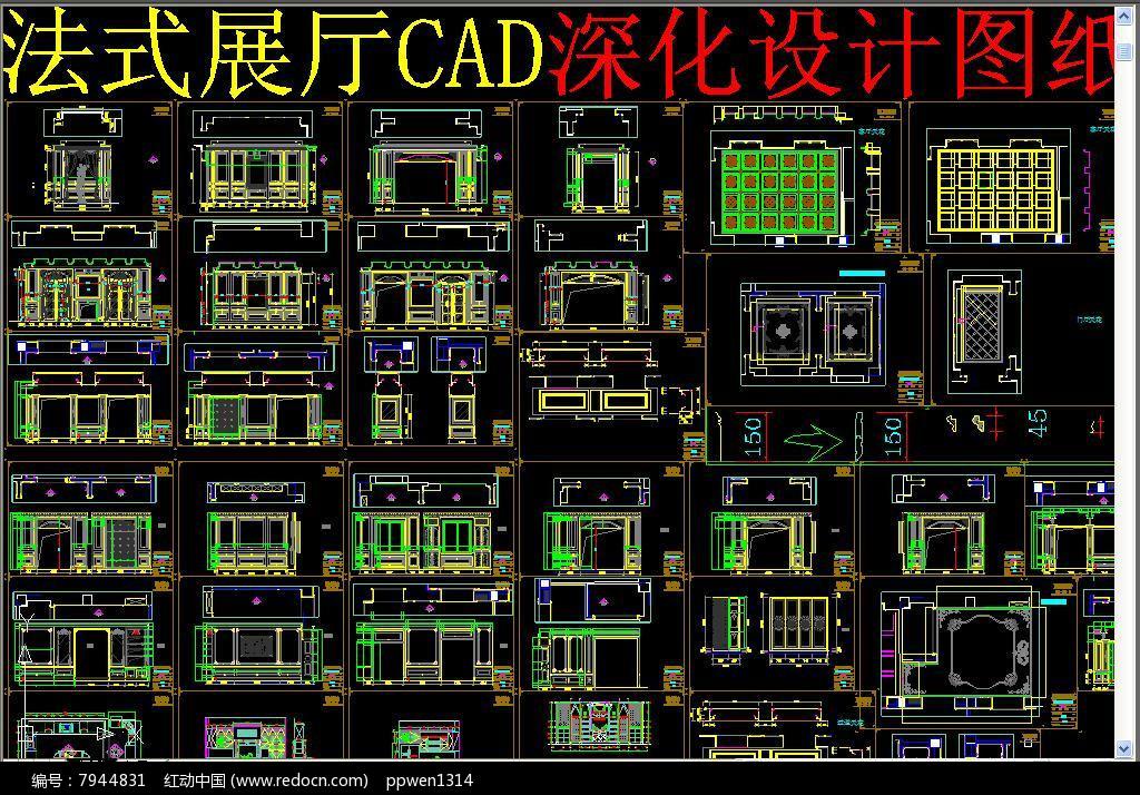 法式展厅CAD图片