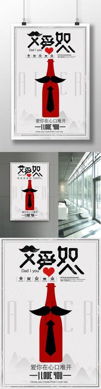 父亲节创意海报模板 PSD