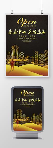 高端奢华大气房地产楼房广告宣传海报