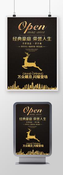 黑金奢华房地产楼盘宣传海报展板